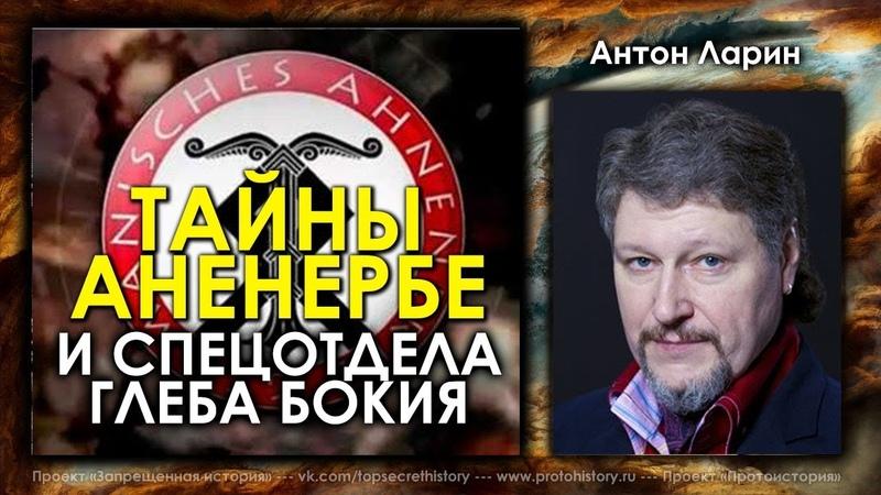 Антон Ларин Николай Субботин Тайны Аненербе и спецотдела Глеба Бокия