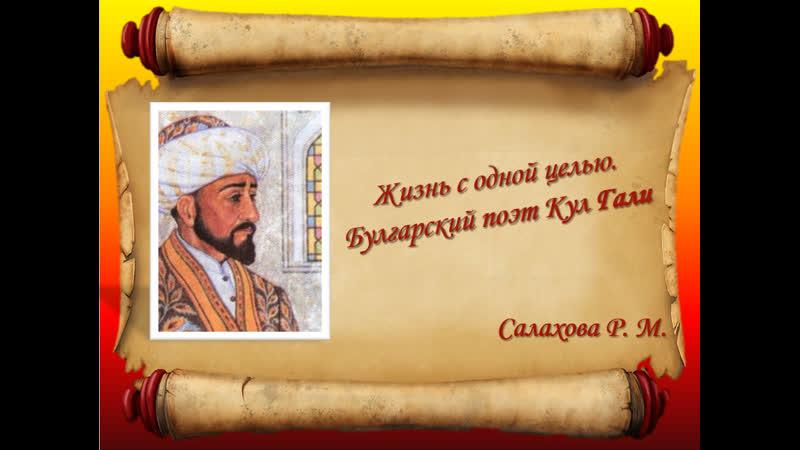 Жизнь с одной целью Булгарский поэт Кул Гали Салахова Р М 18 02 2020г