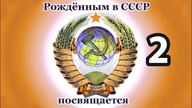 Рождённым в СССР посвящается. Часть 2