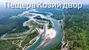 козийдвор раздолье Раздолье Козий двор-место созданное самой природой.