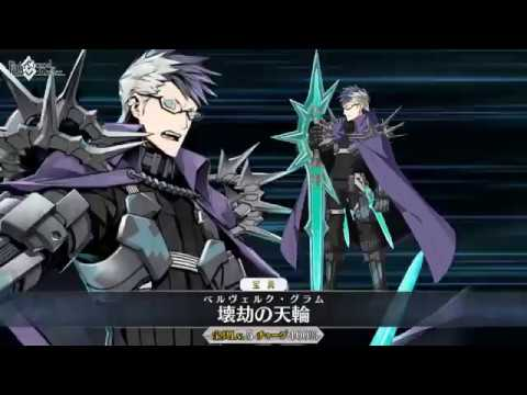 Sigurd's Noble Phantasm Bölverk Gram Fate Grand Order