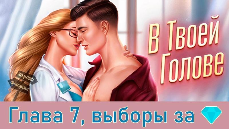 В твоей голове Книга 1 глава 7 поцелуй с Ллойдом Прохождение Выборы за алмазы Love Sick