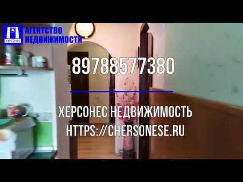 Купить квартиру в Севастополе Продажа видовой квартиры 61 м² по улице Громова ЭКСКЛЮЗИВ