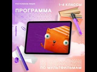 Смотрите мультфильмы и учитесь с сервисом Ростелеком Лицей