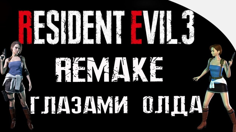 RESIDENT EVIL 3 REMAKE ГЛАЗАМИ ОЛДА REAL REMAKE