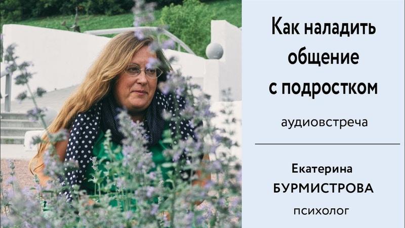 Как наладить общение с подростком и пережить переходный возраст Психолог Е Бурмистрова