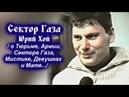 ЮРИЙ ХОЙ О ТЮРЬМЕ, АРМИИ, ДЕВУШКАХ, СЕКТОРЕ ГАЗА И МАТЕ - ИНТЕРВЬЮ В КИРОВЕ / Март 1998