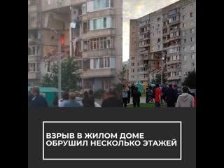 Взрыв в жилом доме в Ярославле