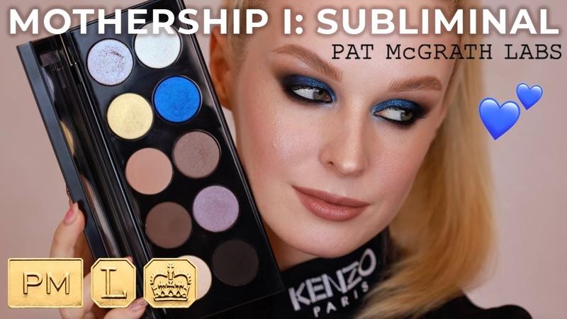 КОНКУРС🔥| Обзор палетки Pat McGrath - Mothership I Subliminal | Свотчи, 3 макияжа