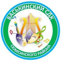 Логотип Васькинский Сельский Дом культуры