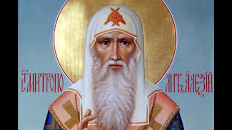 День памяти свт. Алекия митр. Московского. Божественная литургия