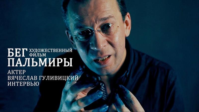 Фильм Бег Пальмиры. Вячеслав Гуливицкий. Исступление и отчаяние в исполнении и постановке.
