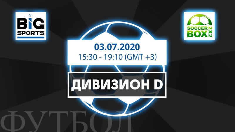 Soccer Box 2x2 Дивизион D 03 07 2020
