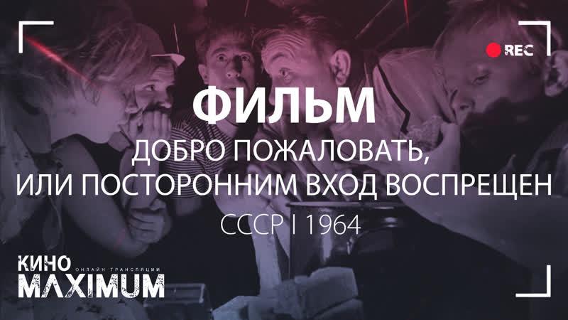 Кино Добро пожаловать или Посторонним вход воспрещен 1964 MaximuM