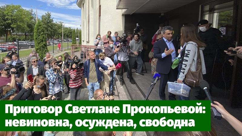 Приговор Светлане Прокопьевой невиновна осуждена свободна