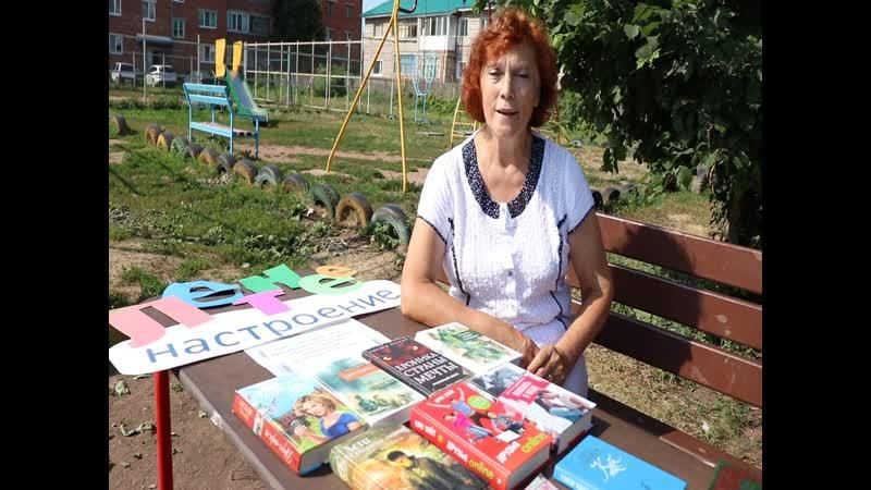 ЛЕТНЕЕ НАСТРОЕНИЕ с библиотекарем Скрипниковой Верой Евгеньевной