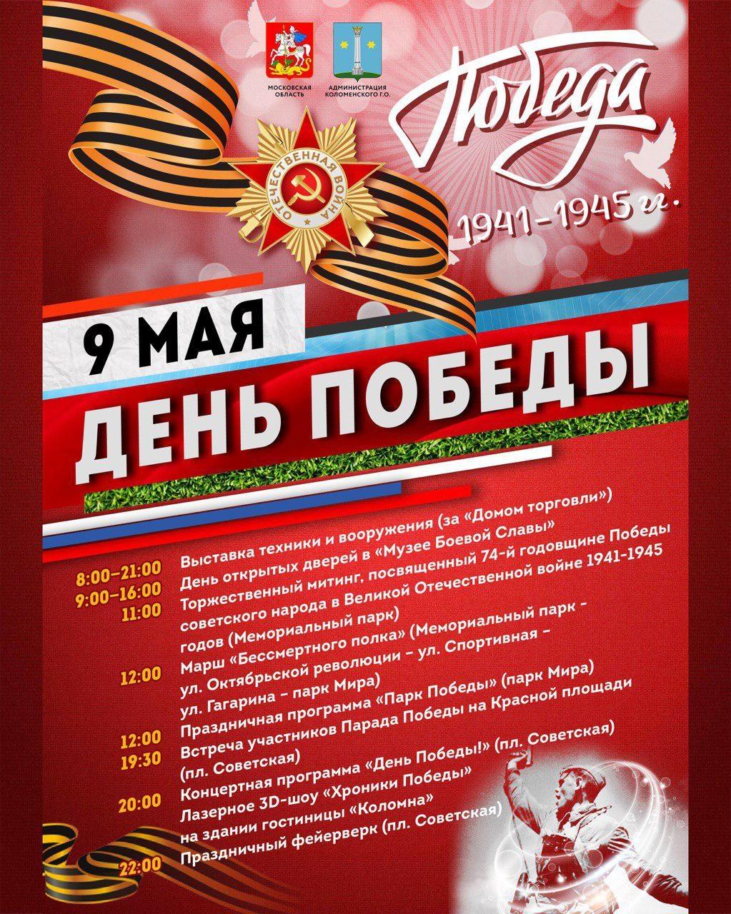 Программа празднования Дня Победы в Коломне