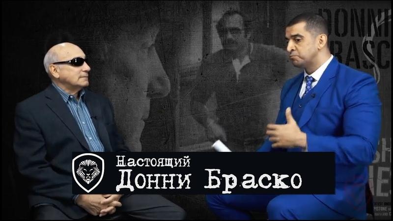 Джо Пистоне Самый Ненавидимый Мафией Агент ФБР История Операции Донни Браско