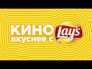 Lay's Movie