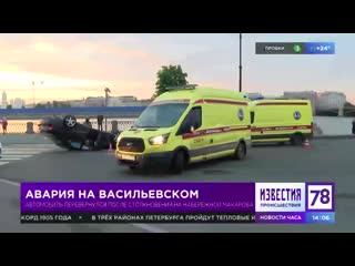 Авария на васильевском