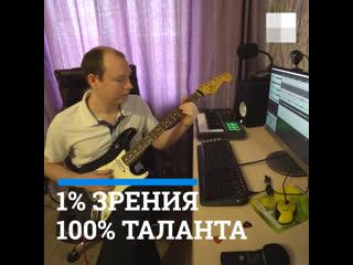 Слепой музыкант из Перми
