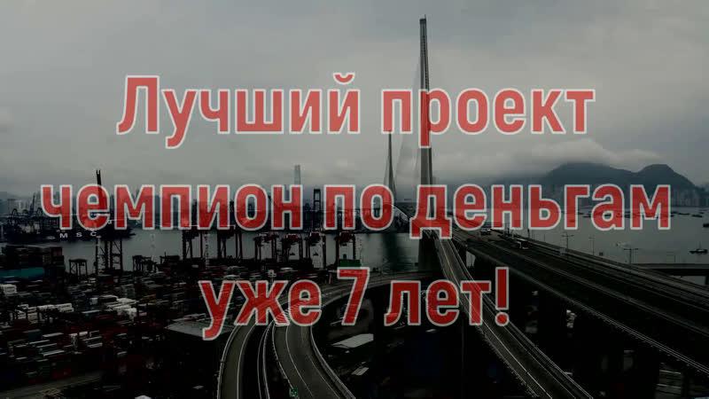 БОМБА В ИНТЕРНЕТЕ С 2012 ГОДА ОБУЧАЮЩАЯ СИСТЕМА ЗАРАБОТКА