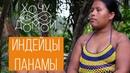 Индейцы в джунглях Панамы: секс, демократия, молитвы об электричестве - Хочу домой из Панамы