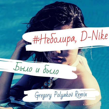 Неболира, D-Nike - Было и было (Gregory Polyakov REMIX)