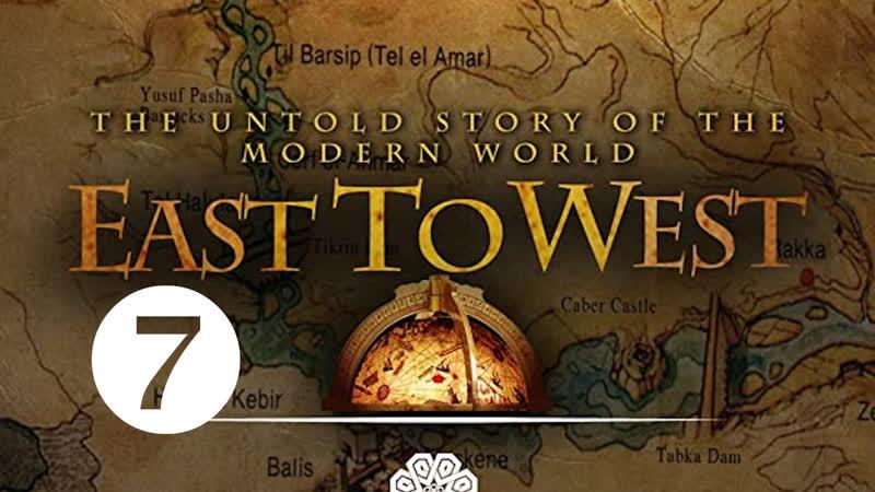 Восток Запад East to West 2011 Османская империя и Запад Эпизод 7