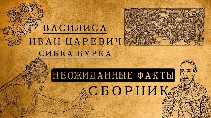 ВАСИЛИСА ИВАН ЦАРЕВИЧ СИВКА БУРКА И ЦАРЬ ГОРОХ НЕОЖИДАННЫЕ ФАКТЫ СБОРНИК