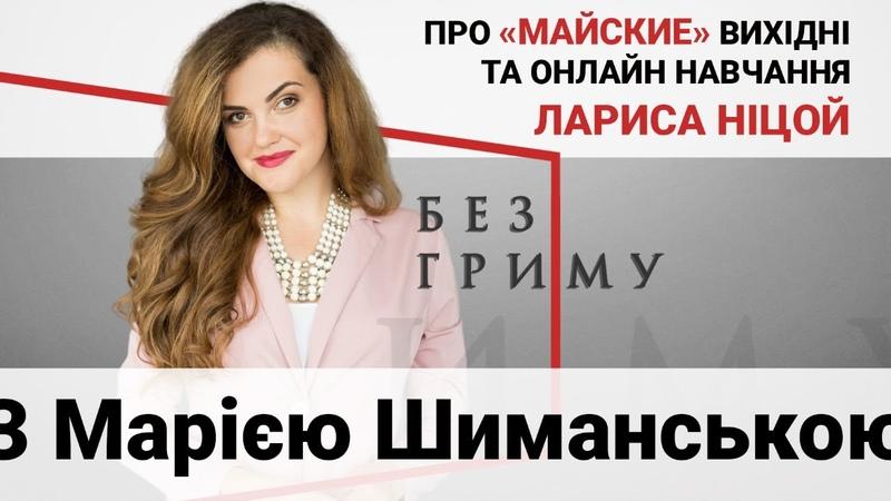 Лариса Ніцой - гість програми Без Гриму із Марією Шиманською (02.05.2020)