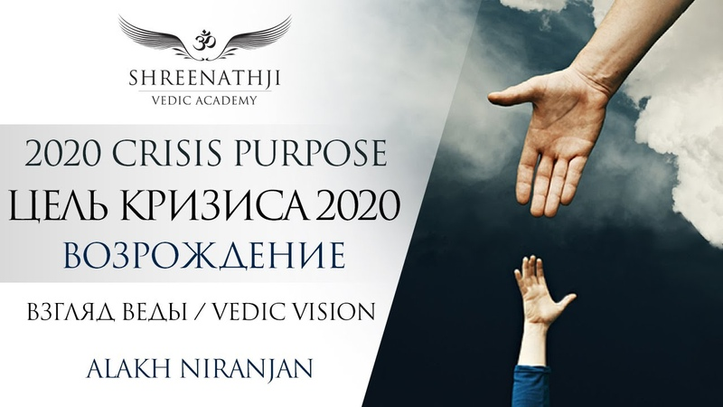 2020 CRISIS PURPOSE VEDIC VISION Цель кризиса 2020 SHREENATHJI VEDIC ACADEMY
