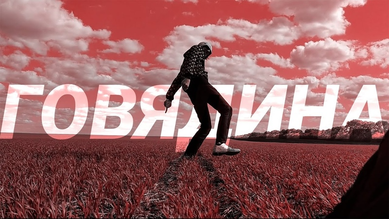 Коровий Рейв КЛИП