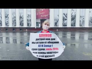 обманутые дольщики Зарада вышли на Соборную площадь в Ульяновске