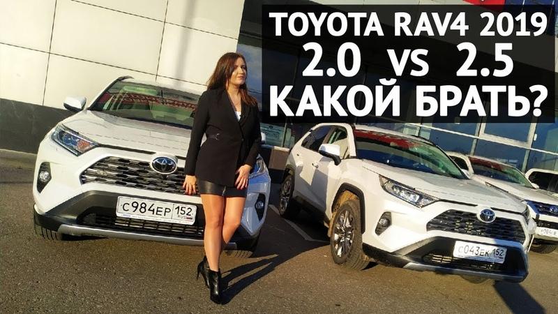 Обзор Toyota RAV4 2 0 VS 2 5 какой выбрать
