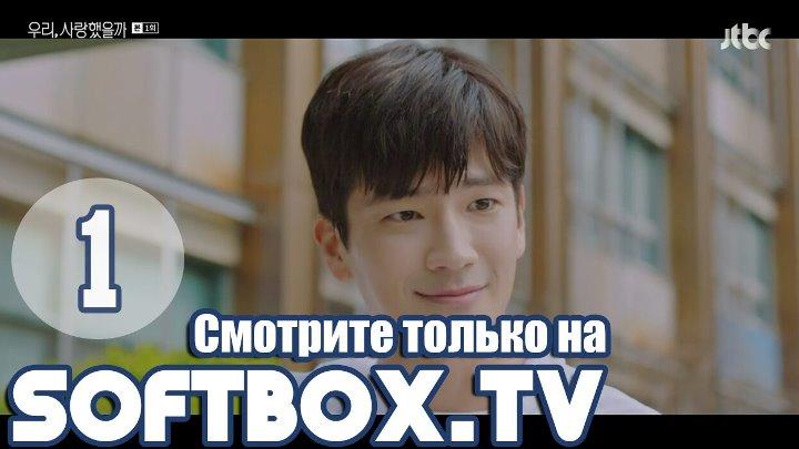 [Озвучка SOFTBOX] Новое начало 01 серия