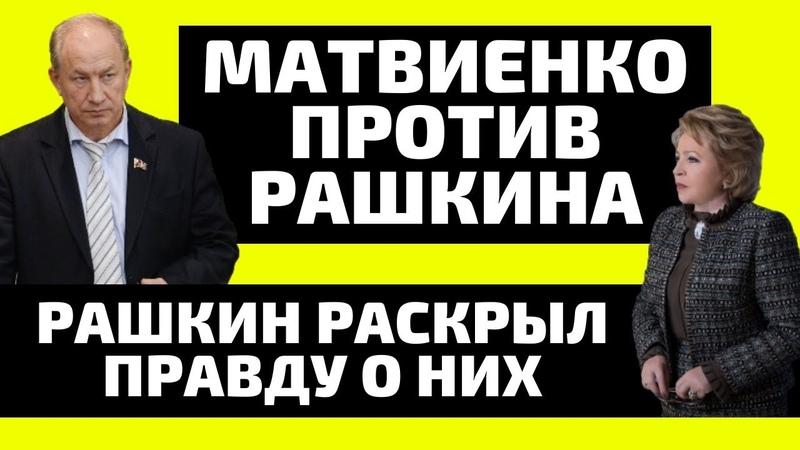 Рашкин раскрыл правду Матвиенко в бешенстве