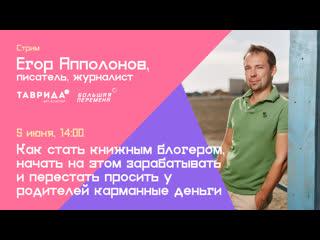Егор Апполонов на Большой перемене: стрим 5 июня 14:00