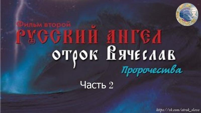РУССКИЙ АНГЕЛ фильм 2 часть 2