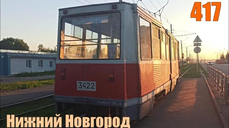 Трамвай №417 Нижний Новгород 07 06 2020 Весь маршрут 71 605 КТМ 5М3 Tram №417 Nizhny Novgorod