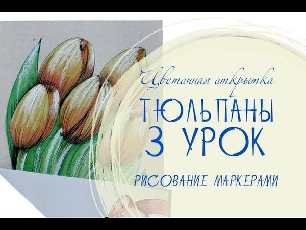 Урок 3 Тюльпаны Курс Цветочные открытки Первые шаг и Маркеры
