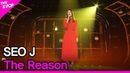 SEO J, The Reason (서제이, 우리의 이별엔 이유가 있었다) [THE SHOW 200602]