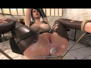 (RUS SUB) Breaking the Quiet Part 1 (Hentai Anime Metal Gear Solid MGS BTQ 4 Cartoon Horse Animopron Anal Dildo Rape Fisting POV