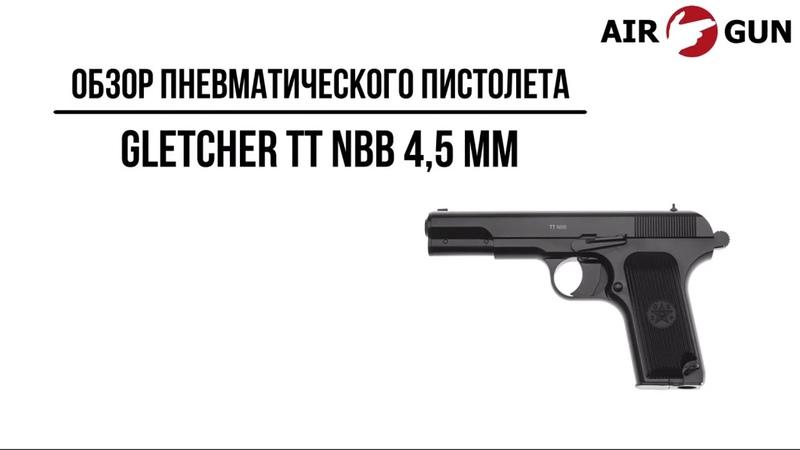 Пневматический пистолет Gletcher TT NBB 4 5 мм