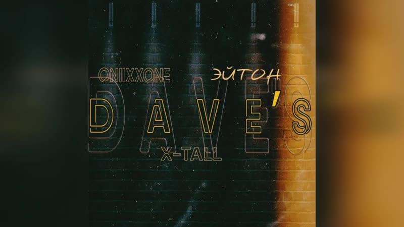 Daves - В белом танце (SNIPPET)