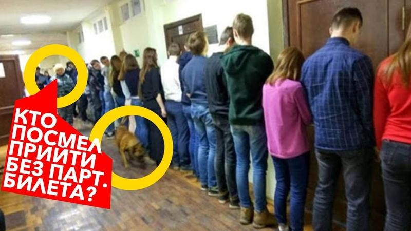 Засняли скрытой камерой как школьников заставляют вступать в Единую Россию Родители подают в суд