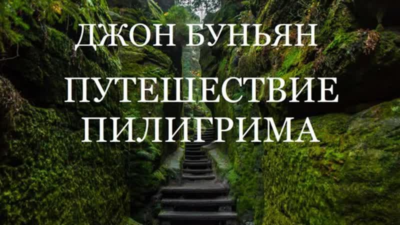 ДЖОН БУНЬЯН 3 ПУТЕШЕСТВИЕ ПИЛИГРИМА