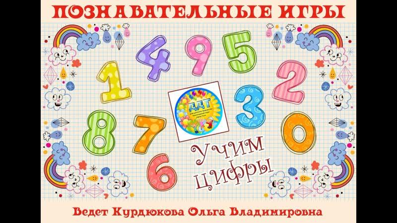 Познавательные игры цифры ведет Курдюкова Ольга Владимировна