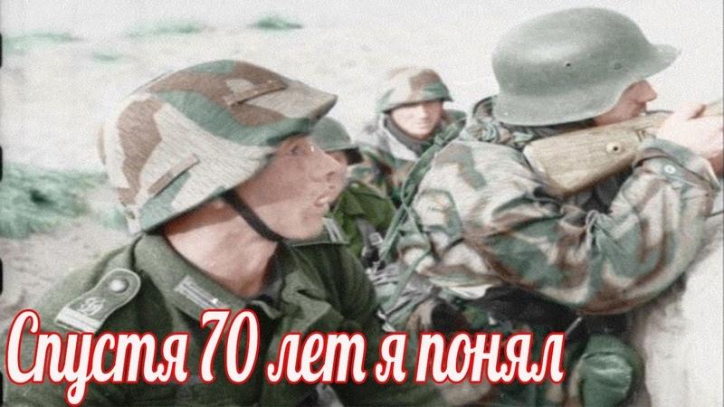 Спустя годы я понял что кричал русский Военные истории Великой Отечественной Войны