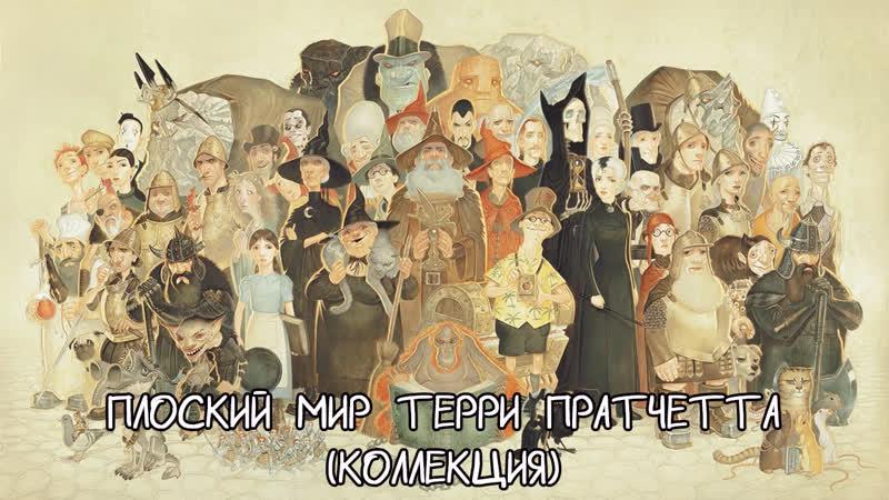 Плоский мир Терри Пратчетта КОЛЛЕКЦИЯ